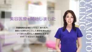 奈良の美容治療 山本医院