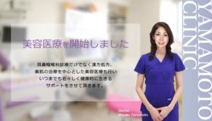 奈良の美容治療山本医院