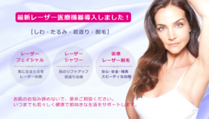 美容医療 レーザー治療